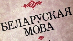 Сэрвіс «Родная мова» ад МТС: вывучаем беларускую мову разам
