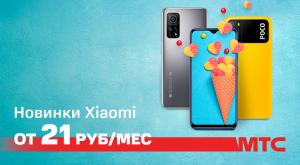 Новые модели смартфонов Xiaomi в Беларуси