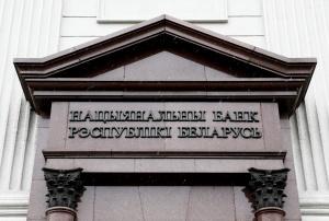 Нацбанк расширяет использование электронных денег