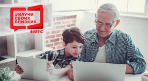 #НаучиСвоихБлизких: МТС запускает онлайн-курс по интернет-грамотности для людей старшего возраста