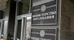 Минобразования Беларуси