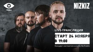 Концерты «Петли Пристрастия» и Nizkiz можно будет посмотреть онлайн бесплатно