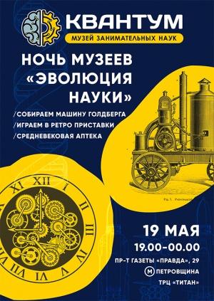 На «Ночь музеев» в Минске «оживят» историю науки