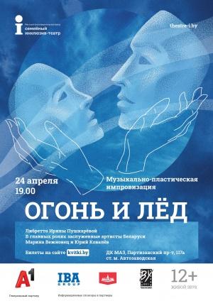 «Огонь и Лед» с 3D-декорациями. Впервые в Беларуси