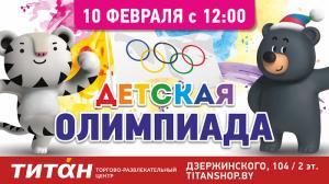 детская Олимпиада