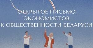 Более 60 экономистов готовы помочь в восстановлении экономики Беларуси