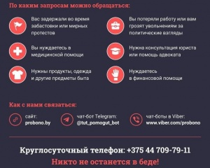 Заблокирован волонтерский сайт Probono.by