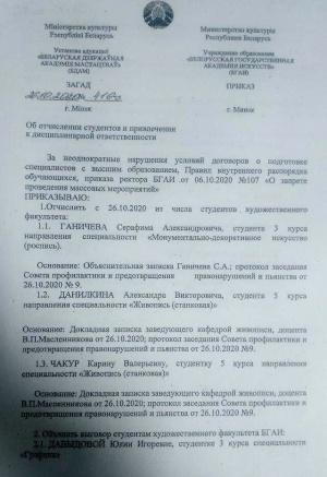 студенты, отчисление, отчисляют, вузы, Беларусь, протесты, акции, митинги, приказ, увольнение