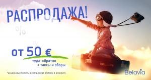 Белавиа, распродажа, 16 августа, билеты, скидки, распродажа Белавиа
