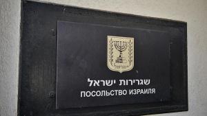 израильское посольство