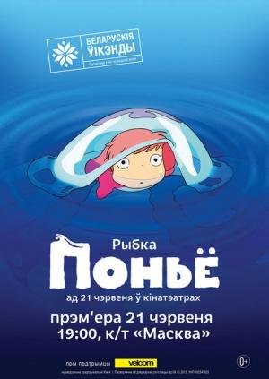 Мультфильм Хаяо Миядзаки покажут в кино по-белорусски