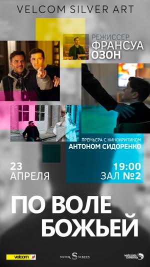 В минских кинотеатрах покажут новый скандальный фильм Франсуа Озона