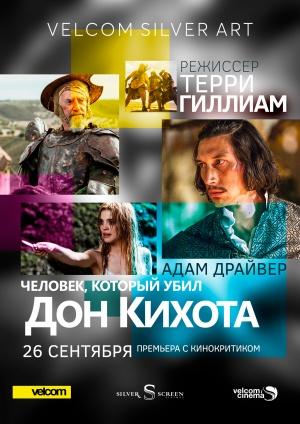 velcom Silver ART покажет новый фильм режиссера Терри Гиллиама