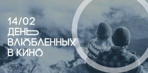 Выйти на «Лёд» и выиграть ужин: VOKA Smartfilm приглашает на День влюбленных в кино