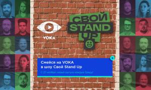На VOKA стартует комедийное шоу «Свой Stand Up»
