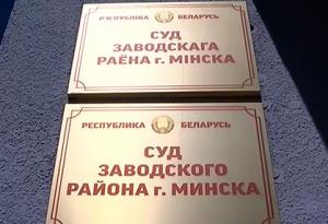 дело БЕЛТА, суд, марина золотова, tut.by, уголовное преследование