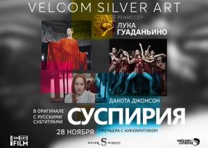 кино, кино афиша, Минск, velcom Silver ART, Суспирия
