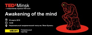 TEDxMinsk, Пробуждение разума, Минск, velcom