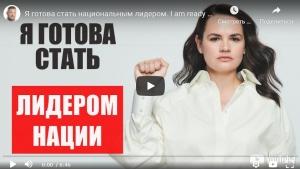 Тихановская записала новое обращение к белорусам