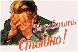 налог на тунеядство, Минтруда, Беларусь, тунеядцы, Минфин