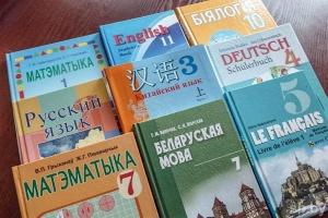 Минобразования, стоимость за пользование учебниками, плата за учебники, беларусь