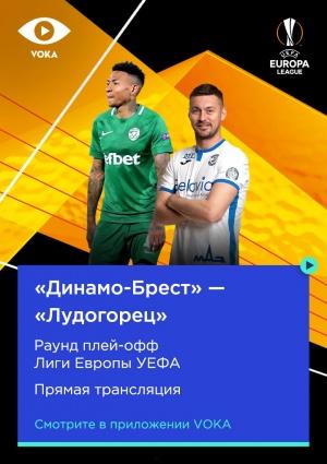 В Беларуси покажут трансляцию матча плей-офф квалификации Лиги Европы «Динамо Брест» – «Лудогорец»