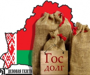 Госдолг Беларуси вырос почти на 30%
