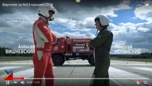 Вертолет Ми-2 и дакаровский МАЗ провели эпичную гонку в Минске