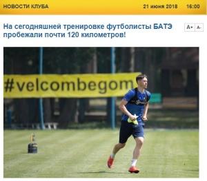 Арзамасова, БАТЭ, Гурков и другие: известные белорусские спортсмены бегут в поддержку «солнечных» детей