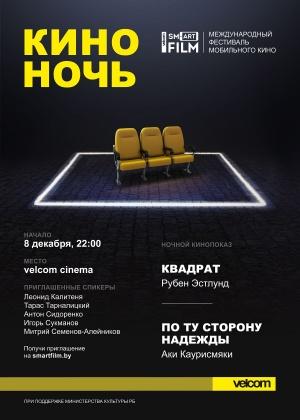 киноночь