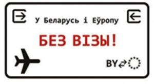 Литва, Беларусь, ЕС, упрощение визового режима, Андрюс Пулокас