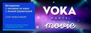 Как в кино: в прямом эфире VOKA Анна Шалютина и Yogurtband споют любимые саундтреки