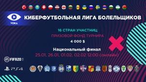 16 лучших игроков поборются за победу в финале Киберфутбольной лиги болельщиков VOKA