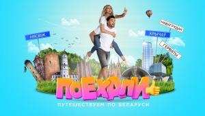 «Поехали!»: VOKA открывает Беларусь в новом шоу о путешествиях