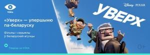 Диснеевский мультфильм «Вверх» впервые озвучили на белорусский язык для VOKA