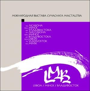 Выставка «От Лиссабона через Минск до Владивостока»