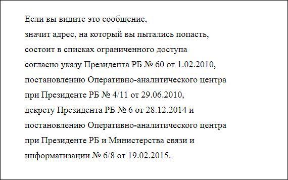 Оппозиционный сайт «Хартия'97» заблокирован вБеларуси
