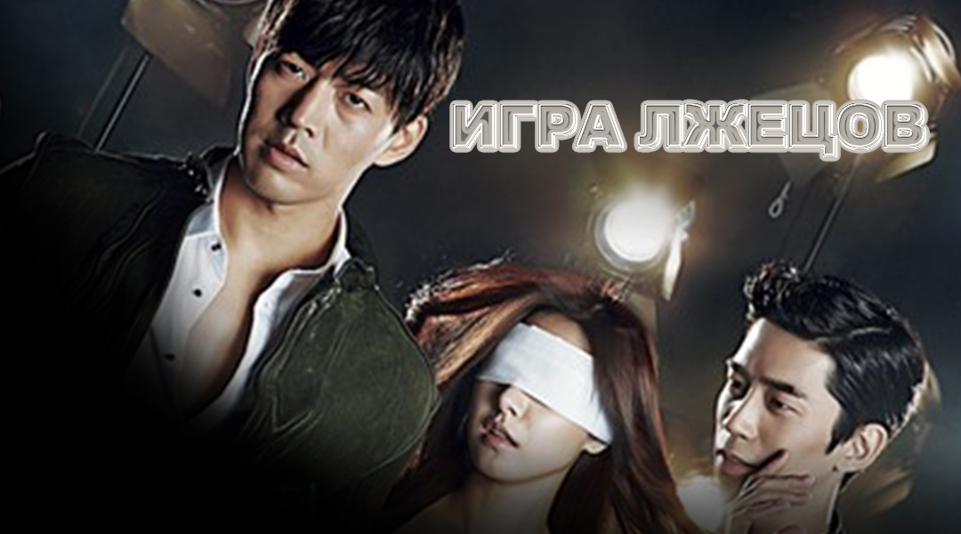Не только «Игра в кальмара»: южнокорейские сериалы и фильмы в МТС ТВ